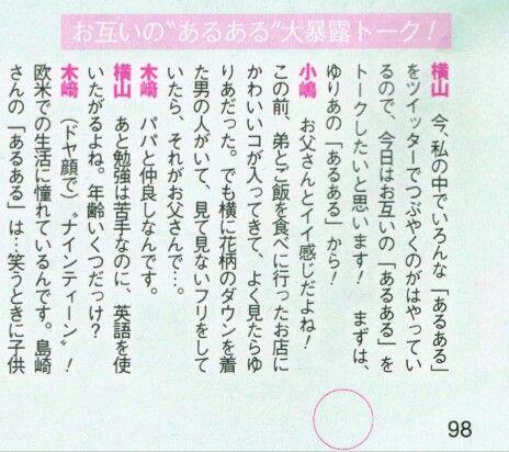 【悲報】AKB48木崎ゆりあ、花柄ダウン男との密会を小嶋陽菜に目撃される