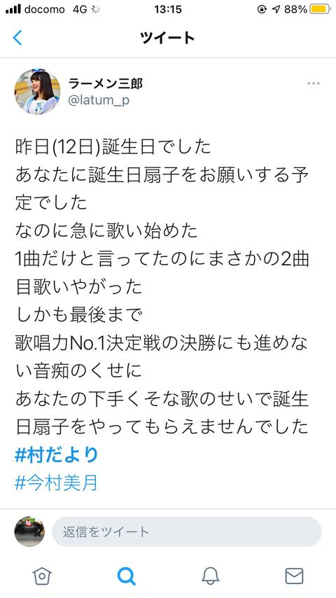【STU48】今村美月のSHOWROOM恒例の誕生日扇子をしてもらえなかったヲタが本人にマジギレwwwwww