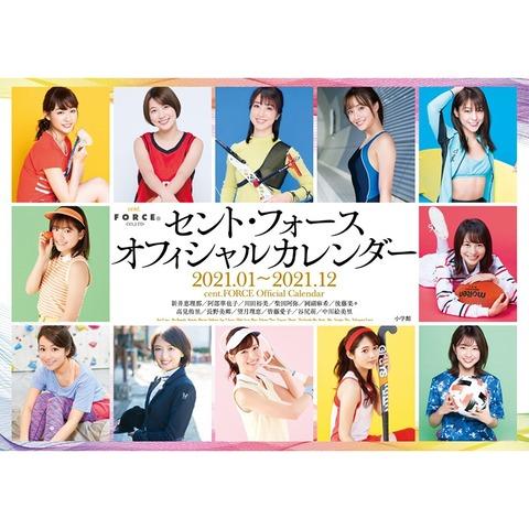 【元SKE48】柴田阿弥、後藤楽々参加のセント・フォースオフィシャルカレンダー2021発売
