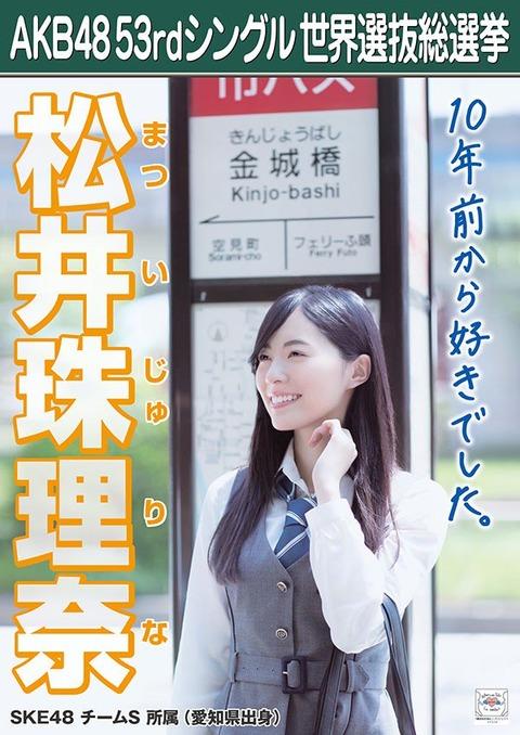 【SKE48】松井珠理奈「今年の総選挙は最後じゃない今年こそ最高のチャンス」