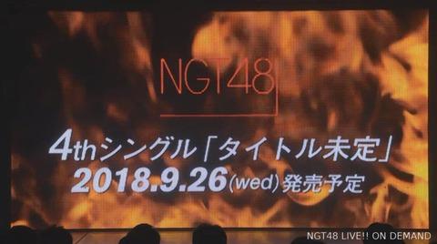 【NGT48】4thシングル9/26発売!!日本武道館でリリースイベント開催!