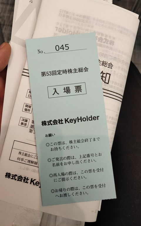 KeyHolder株主総会、SKE48のスタッフによるメンバーへのセクハラが追及されるwww