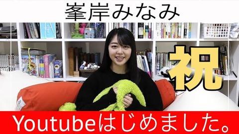 【AKB48】峯岸みなみがYouTuberデビュー。衝撃動画から7年、自宅リビングも初公開予定