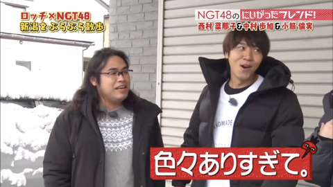 【悲報】NGT48の冠番組で山口真帆の騒動を「ネタ」扱い?メンバーの保護者も不信感