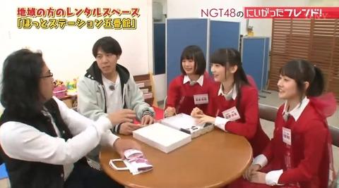 NGT48のにいがったフレンド!って面白いじゃん