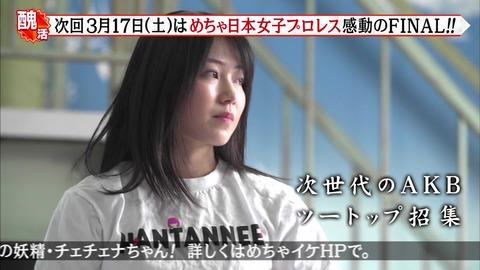 【AKB48】総監督横山由依、またリングに立つ【めちゃイケ】