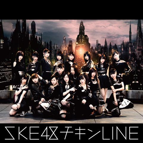 【SKE48】19th「チキンLINE」初日売上は205,426枚