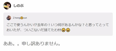 【AKB48G】総支配人しのぶがついに謝罪