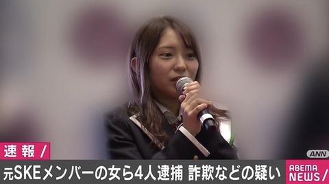 【衝撃】「SKE48」メンバー念願のトレンド入り。それも世界のトレンド!!!