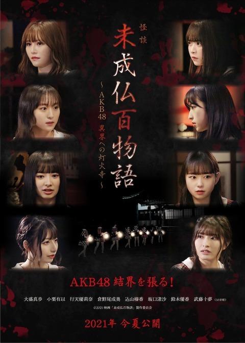 【AKB48】鈴木優香ちゃんが映画の舞台挨拶で卒業発表しそうで怖い…