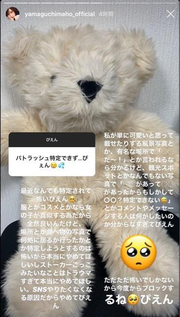 山口真帆さんファンに苦言「場所食べ物の写真で特定しようとするのやめて」「SNSやりたくなくなる原因だからやめて」