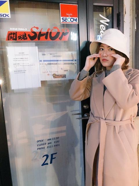 【朗報】SKE48松井珠理奈、闘魂ショップに行くwww