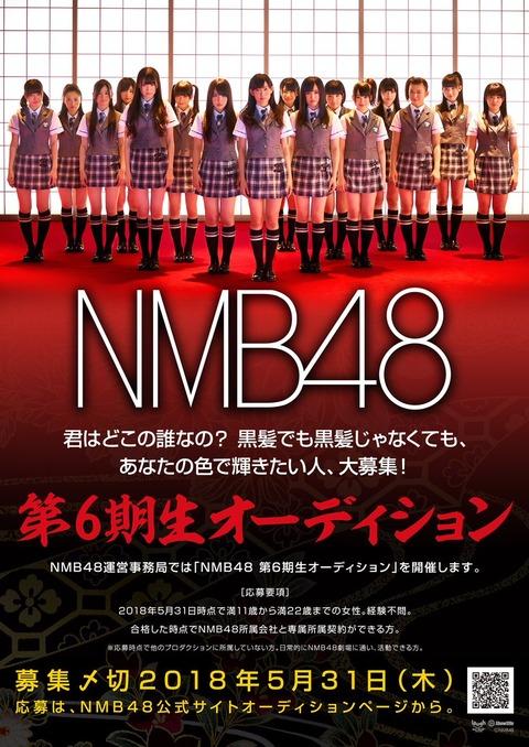 【NMB48】6期オーディション開催決定!!!