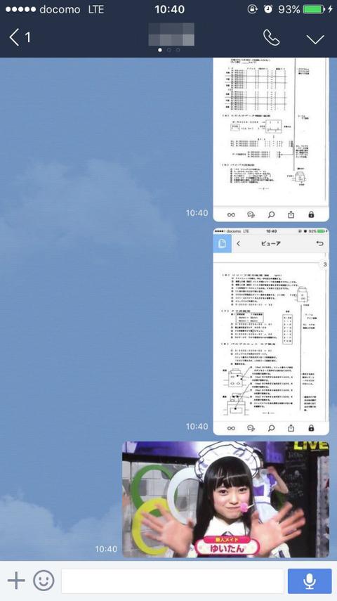 【悲報】会社の資料を送ろうとして樋渡結依ちゃんの画像を上司に送る痛恨のミスwww