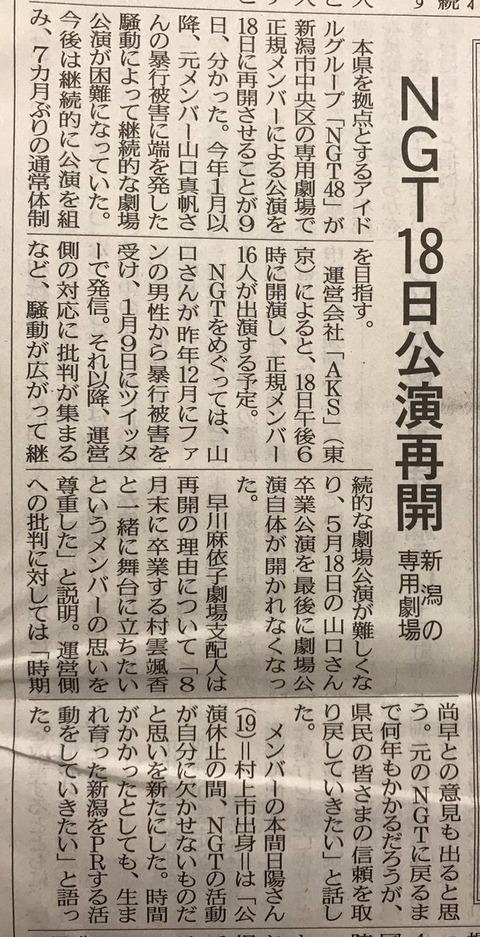 【NGT48】何もなかったかのように全て元通りでこのまま再開、新曲発売されても許せるのか?