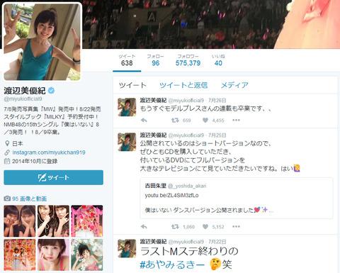 【NMB48】みるきーがTwitter、Instagramの画像を消去している【渡辺美優紀】