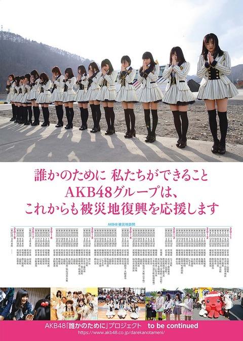 【AKB48】3.11→「東北に元気を届けに行こう。新曲は復興応援歌で」コロナ→「ミリオン割れるから新曲出さん。給付金貰えるから公演やらずに済む」