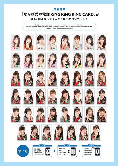 【速報】NMB48のCD特典、オンライン個別お話会、第2弾開催決定!!!【#だってだってだって】