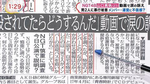 【NGT48暴行事件】運営「犯人はバスを追いかけて山口の自宅を特定した」←この初期設定はどこへ消えたの?