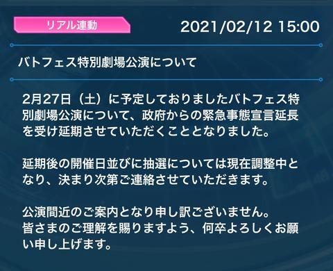 【悲報】AKB48バトフェス特別劇場公演が延期される