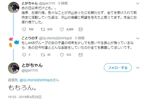 【NGT48暴行事件】ファン「あの日今村達とどんな会話をしていたのか全てを暴露してほしいです」→戸賀崎「もちろん」