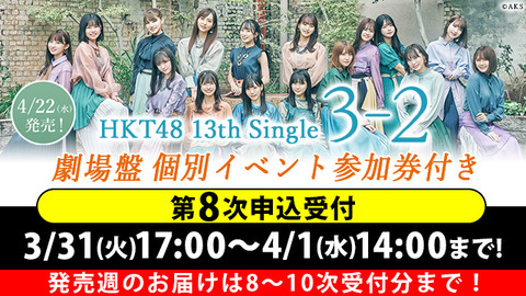 【悲壮】HKT48「それでも握手券を売るしかないんだ…」