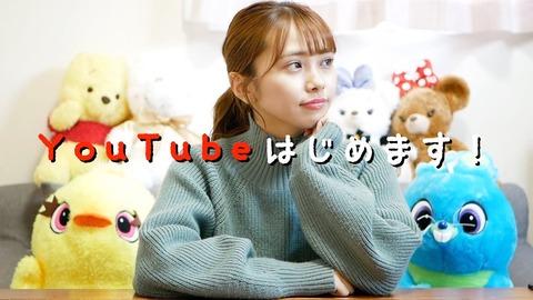 【元NMB48】showtitleを退所した磯佳奈江がYouTubeチャンネルを開設