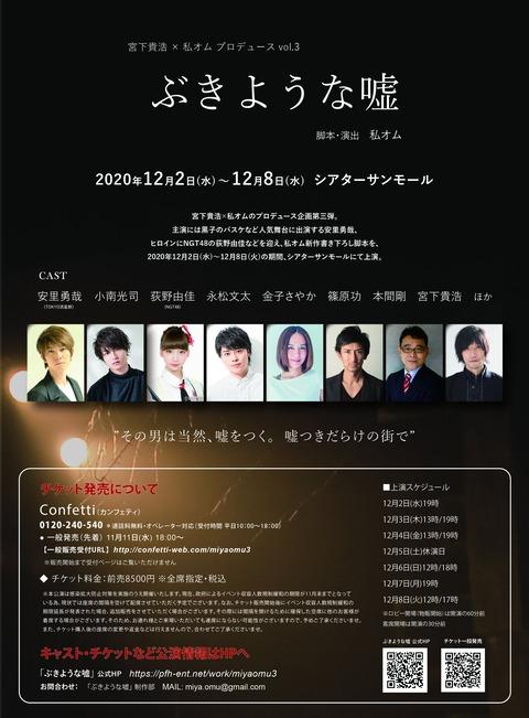 【NGT48】荻野由佳さん、舞台出演決定wwwwww