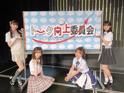 【NMB48】杉浦琴音、堀詩音、隅野和奏、早川夢菜出演「トーク向上委員会」