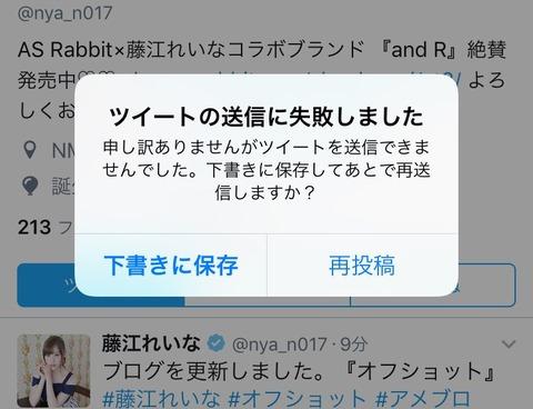 【悲報】NMB48藤江れいなのTwitterにも不具合が・・・やっぱり不具合はガチだった!