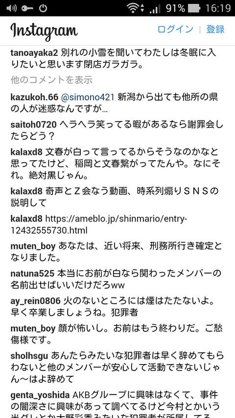 【NGT48】太野彩香のInstagramが地下民も引くくらいの罵詈雑言で埋め尽くされるwww