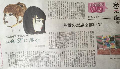 秋元康「新公演が作れなかったのは僕と姉妹グループが増えたせい」