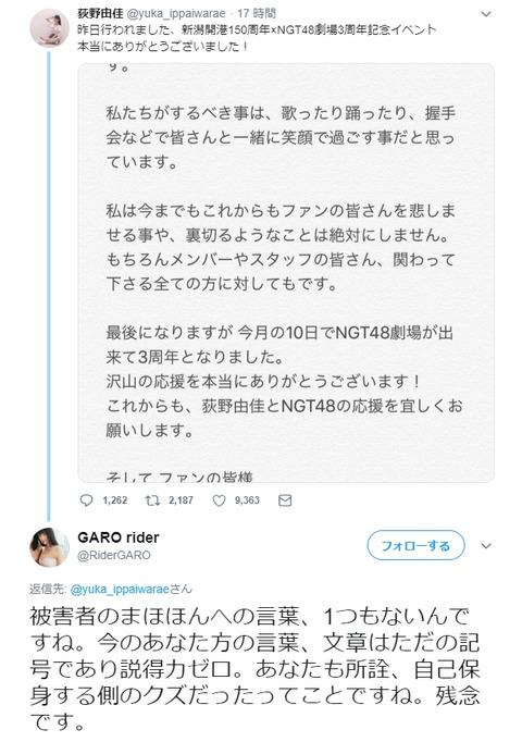 【疑問】NGT48荻野由佳は何故安全圏から意味不明の特攻をかましたのか?