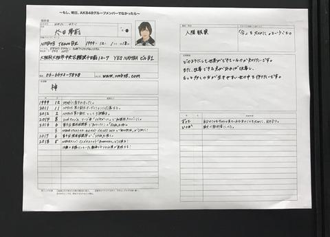 【悲報】NMB48太田夢莉さん、男だったwww
