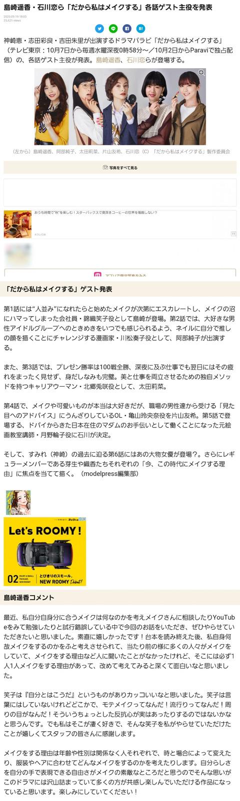 【朗報】吉田朱里のドラマに島崎遥香がゲスト出演!