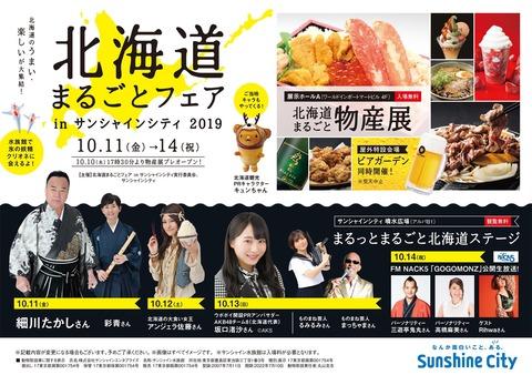【AKB48】なぎちゃんが池袋にキタ━━━(゚∀゚)━━━!!【坂口渚沙】