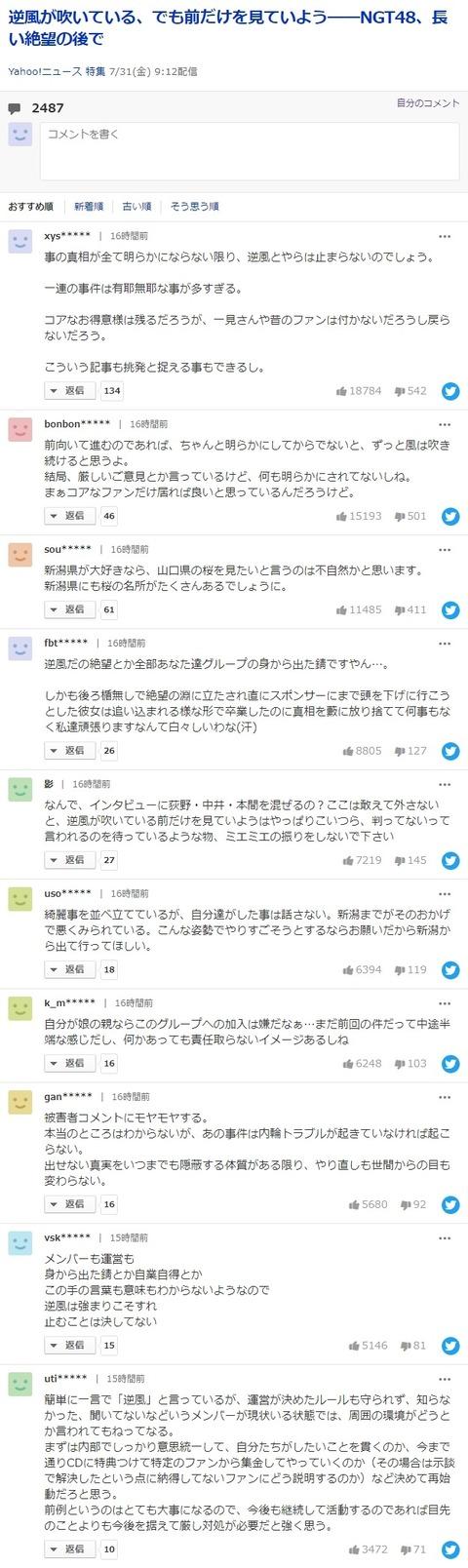 【フルボッコ】Yahooニュース「NGT48、長い絶望の後で」wwwwww