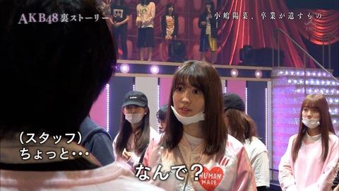 【遅報】小嶋陽菜にガチギレされたスタッフ、恐怖のあまり「坊主になります…」と謝罪