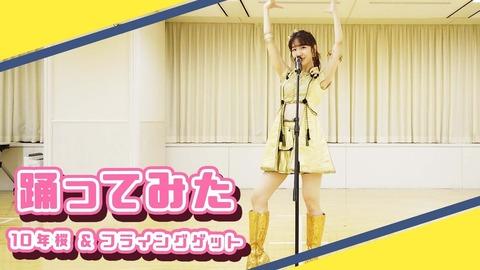 【AKB48】柏木由紀さん、「10年桜&フライングゲット」の踊ってみた動画を公開!