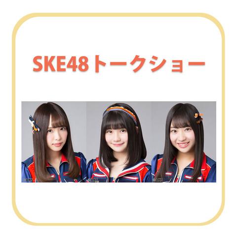 【SKE48】イオンモール岡崎の平面C駐車場で、小畑優奈とその他2人のトークショーとジャンケン大会が無料開催!