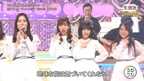 【朗報】AKB48矢作萌夏ちゃん、NHKゴールデンタイムで見つかる!!!【うたコン】