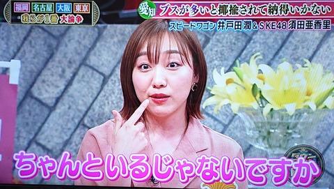 【SKE48】須田亜香里がダウンタウンDXに出てたけど話下手ね