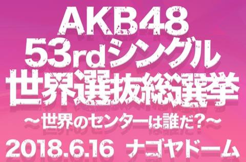 【AKB48総選挙】本来なら今ごろ第11回総選挙だったんだよな