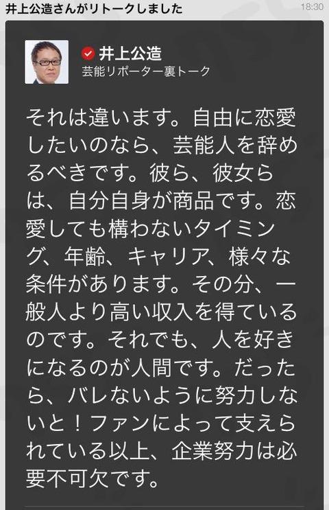【755】井上公造がアイドルの恋愛禁止について正論を吐くwwwwww
