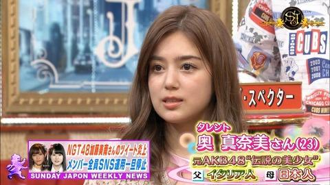 【元AKB48】奥真奈美「NGT48加藤美南の不適切投稿は売名だと思う」