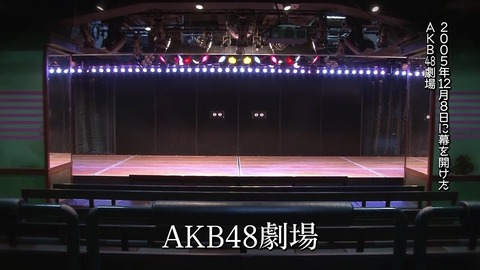 【AKB48G】劇場公演を初めて観た時の感想を挙げてくれ