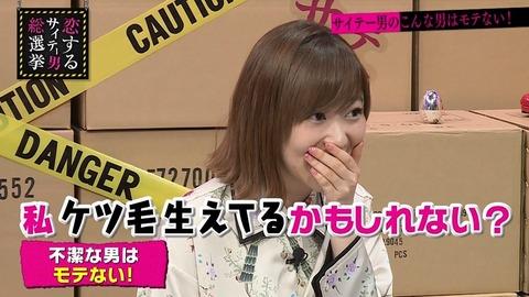 【HKT48】指原莉乃が爆弾発言「私、ケツ毛生えてるかも」wwwwww