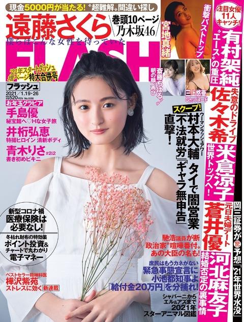 【衝撃画像】乃木坂46エース遠藤さくらさんの雑誌表紙!!!!!!