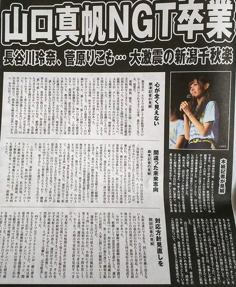 【NGT48暴行事件】AKB新聞「昨年末に今村前支配人立ち会いのもとで、山口真帆と疑惑メンバーの口論があった」