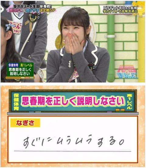 【AKB48G】川栄李奈、木﨑ゆりあに続くポストバカキャラは誰になるの?